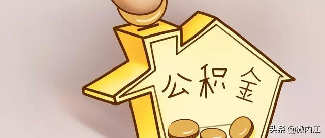 内江取消收取住房公积金提取两项证明材料