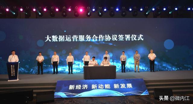 内江将建四川省数字经济示范城市